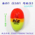海釣り用 円錐ウキ 1.0号オモリ適合 H27fgfp02w1 ABS