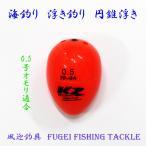 海釣り用 円錐ウキ 0.5号オモリ適合 H27fgfp04w05 ABS