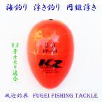 海釣り用 円錐ウキ 0.8号オモリ適合 H27fgfp04w08 ABS