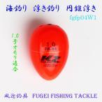 海釣り用 円錐ウキ 1.0号オモリ適合 H27fgfp04w1 ABS