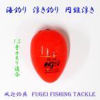 海釣り用 円錐ウキ 1.5号オモリ適合 H27fgfp04w15 ABS