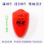 海釣り用 円錐ウキ 1.5号オモリ適合 H27fgfp06w15 ABS