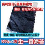 有明海産生一番海苔500g×1袋