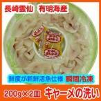 瞬間冷凍有明海産キャーメの洗い200g×2