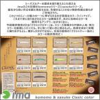 【先行予約受付中】ima(アイマ)/sasuke120裂波 #X4228 レッドヘッドクリアーレーザ-【2017年2月25日発売予定】