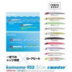 ima(アイマ)/komomo 95S slim (コモモ95Sスリム) カウンター