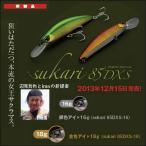 ima(アイマ)/sukari 85 DXS (スカリ 85 ダウンクロススペシャル) 16g