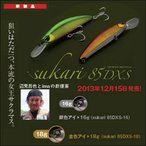 ima(アイマ)/sukari 85 DXS (スカリ 85 ダウンクロススペシャル) 18g