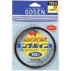 ゴーセン GWN-820キングポイント焦茶10M 36/7 【一竿風月】