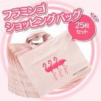フラミンゴ ショッピングバッグ 25枚セット 買物袋 ピンク ビニール袋