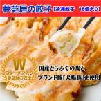餃子 ぎょうざ 夢芝居の餃子 1箱18個入り(冷凍餃子) コラーゲン ヘルシー