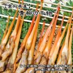 【愛知県産】姫貝(青柳の干物)(特)4串セット