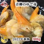 【愛知県産】ボイル青柳(バカ貝) 300g