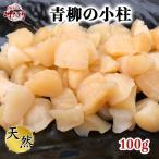 【愛知県産】小柱(青柳の貝柱)大100g 冷凍
