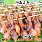 串あさり竹籠入りセット(5串〜6串入り)送料無料