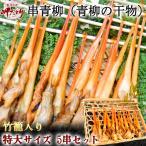 【愛知県産】姫貝(青柳の干物)(大)5串セット
