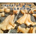 【愛知県三河湾産】白ミル貝の干物 100g