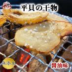 【愛知県伊勢湾産】天然平貝の天日干し(醤油味)