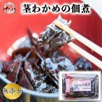 【愛知県産】茎わかめ佃煮 130gパック入り