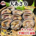 【愛知県産】大あさり片貝 22片貝前後 サイズ色々! たれ付き 送料無料
