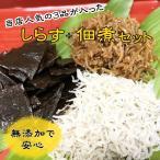 送料無料♪【愛知県産】しらす(ちりめん)+佃煮セット
