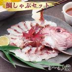 天然真鯛の鯛しゃぶセット