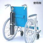 車椅子用酸素ボンベキャリアー HP3040【お取り寄せ】【郵便NG】