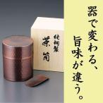 【送料無料】食楽工房 茶筒【郵便NG】