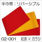 带 - 訳あり 浴衣・お稽古用の着物帯 リバーシブル半巾帯(紅赤×カラシ)02-001 浴衣帯 踊り帯