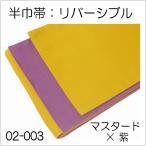 带 - 訳あり 浴衣・お稽古用の着物帯 リバーシブル半巾帯(マスタード×紫)02-003 浴衣帯 踊り帯