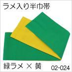 带 - 訳あり 舞台衣装・お稽古用の着物帯 ラメ入り半巾帯(緑ラメ×黄)02-024 浴衣帯 踊り帯