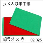 带 - 訳あり 舞台衣装・お稽古用の着物帯 ラメ入り半巾帯(緑ラメ×赤)02-025 浴衣帯 踊り帯