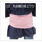 带 - 祭り帯 ちぢみ巻き帯 先染織の縞エンジ 03-003 兵児帯・巻帯 男女兼用