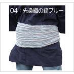带 - 祭り帯 ちぢみ巻き帯 先染織の縞ブルー 03-004 兵児帯・巻帯 男女兼用