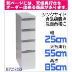 キッチン シンクサイド収納 洗面台横収納 幅約25×高さ約85×奥行約55cm MF258555 簡易組立 ランドリーチェスト シンクサイドラック 食洗機台