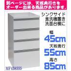 キッチン シンクサイド収納 洗面台横収納 幅約45×高さ約85×奥行約55cm MF458555 簡易組立 ランドリーチェスト シンクサイドラック 食洗機台