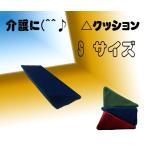 三角クッションSサイズ 介護 高反発 姿勢保持 固定 体位変換 ポジショニング