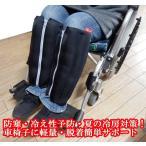 レグポカSlim(スリム) 軽量!電気いらずのエコ足温器 5カラー 日本製