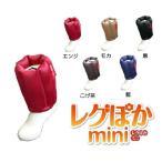 レグポカmini(ミニ) 電気いらずのエコ足温器 5カラー 日本製