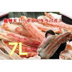 超特大!ボイルタラバガニ 7Lサイズ 約1.4kg【かに カニ 蟹 足 安】6111201598