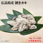 広島産 剥きカキ Lサイズ 1kg 35個から45個入 ひろしま 牡蠣 かき フライ 揚げ物 鍋 安 国産 こくさん 6401902099
