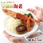 超特大!食べ応え抜群!皇帝の海老 天然シータイガー 1尾 約27cm【えび エビ 蝦】