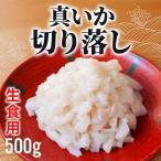 訳あり 真イカ 端材 500g 生食用 切れ端 わけあり ちらし寿司 刺身 スルメイカ