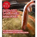 新鮮だから生食も可能 特大 本ズワイガニ しゃぶしゃぶ用 10L 500g 8本入 かに 蟹 カニ 鍋 しゃぶしゃぶ 刺身 生 安