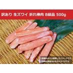 訳あり 生ズワイガニ 棒肉 B級品 500g ずわいがに ズワイカニ 蟹 かに 端材 折れ品 欠け品 足 脚