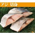 業務用 冷凍 骨無し アジ 切身 60g 100枚入り(50枚×2袋) 加熱用 あじ 焼き魚 ケース販売 まとめ買い
