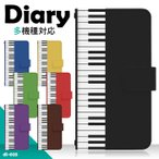ショッピング手帳 手帳型 スマホケース AQUOS PHONE Xx mini 303SH ピアノ di035 デザインケース スマフォカバー softbank スマートフォン