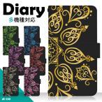 ショッピング手帳 手帳型 スマホケース AQUOS PHONE Xx mini 303SH アジアン di139 デザインケース スマフォカバー softbank スマートフォン