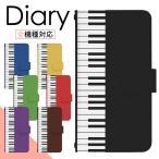 ショッピング手帳 手帳型 スマホケース Galaxy S6 edge 404SC ピアノ di035 デザインケース スマフォカバー softbank スマートフォン