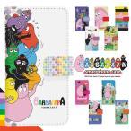 バーバパパ iphone7 ケース 手帳型 スマホケース iPhone6S iphonese sov34 so-01j 601so so-02j shv37 sh-02j 603sh sh-m04 dm-01j  di359 デザイン